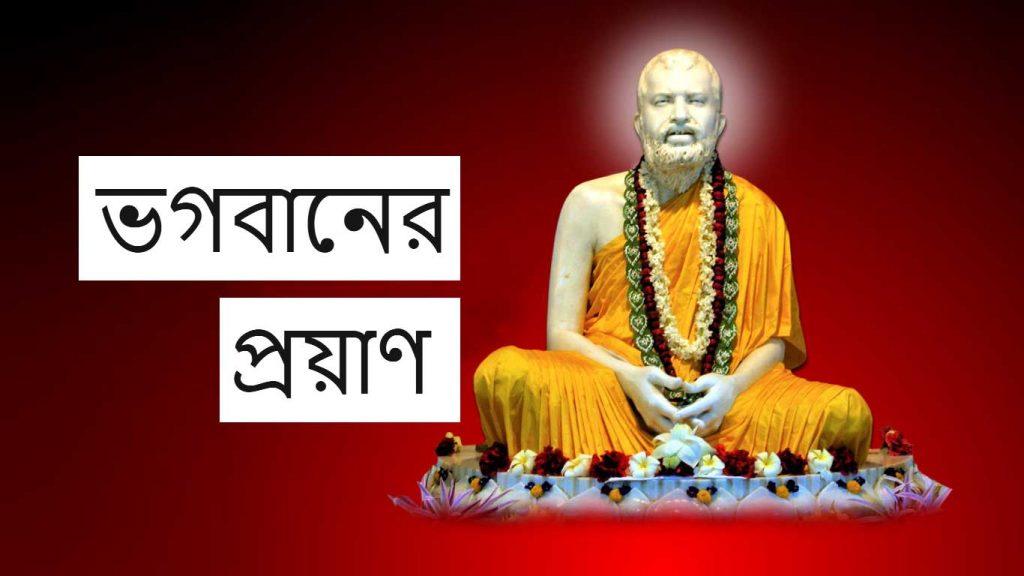 ramkrishna-ভগবানের-প্রয়াণ