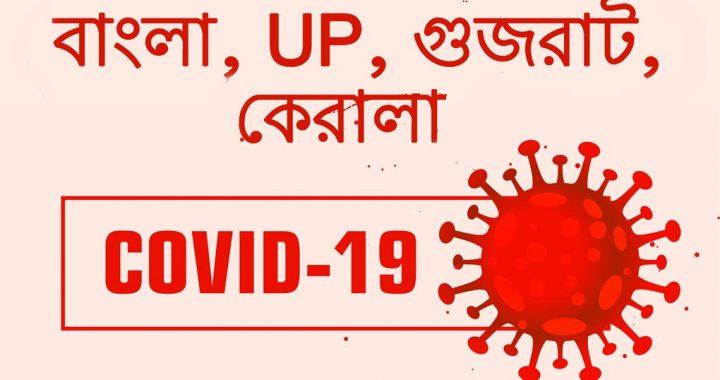 বাংলা, UP, গুজরাট, কেরল