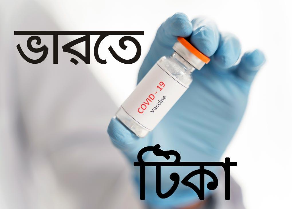 Coronavirus vaccine India Updates