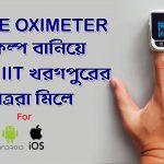 Oximeter এর বিকল্প কি বানিয়ে ফেললো বাঙালি ছেলেরা মিলে